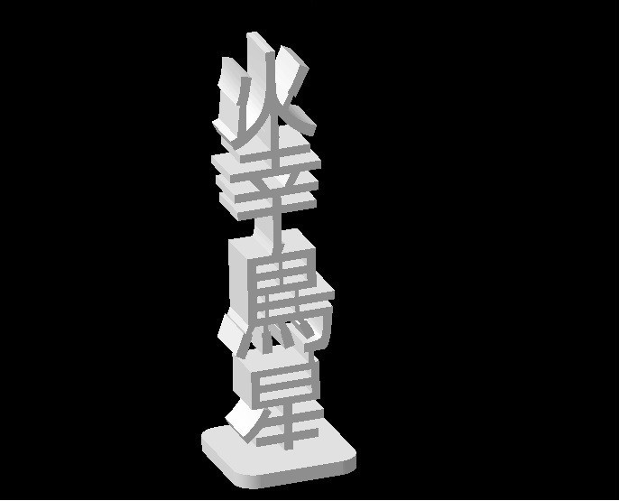 image.jpg Download STL file TOTEM HAPPY CHINESE HAPPINESS • Design to 3D print, Ibarakel