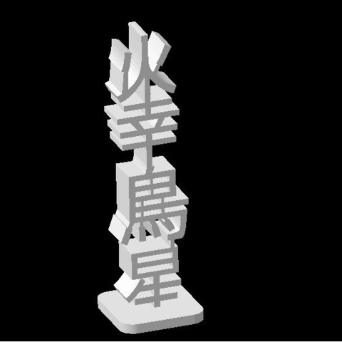 3D print model TOTEM HAPPY CHINESE HAPPINESS, Ibarakel