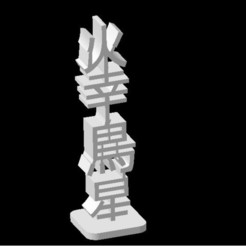 Download 3D printer templates TOTEM HAPPY CHINESE HAPPINESS, Ibarakel