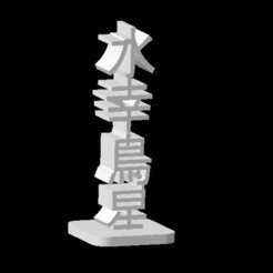 3D print model TOTEM HAPPY CHINESE HAPPINESS PERSONALIZED, Ibarakel