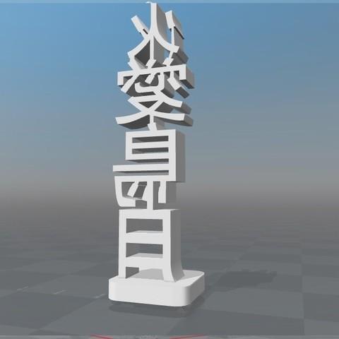 Download STL file TOTEM PORTE BONHEUR CHINOIS 76 • 3D print model, Ibarakel