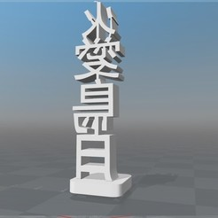 Download 3D printing models TOTEM PORTE BONHEUR CHINOIS 76, Ibarakel