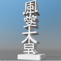 Download 3D printer model TOTEM HAPPY CHINESE HORNY ky, Ibarakel