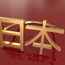 Download 3D printer designs Japan Kanji ring, plasmeo3d