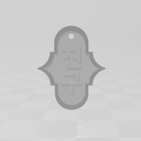 Download free 3D printer designs Friendship talisman, LuliasMartch