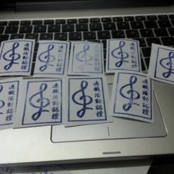 Download free 3D printer designs CYCU stamp, SidneyHuang