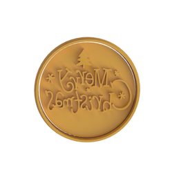 Merry Christmas V2.png Télécharger fichier STL Coupe-biscuits de Noël (version commerciale) • Design à imprimer en 3D, dwain