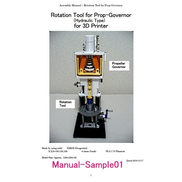 Manual-Sample01.jpg Download STL file Jet Engine Component (7a); Rotation Tool for Propeller Governor • 3D printing template, konchan77