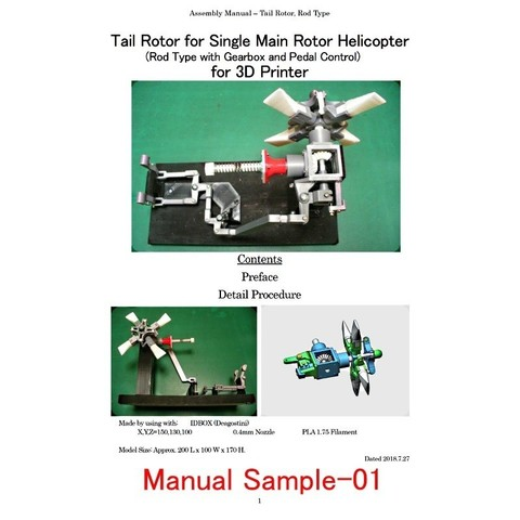 Manual-Sample01.jpg Download STL file Tail Rotor for Single Main Rotor Helicopter • Object to 3D print, konchan77