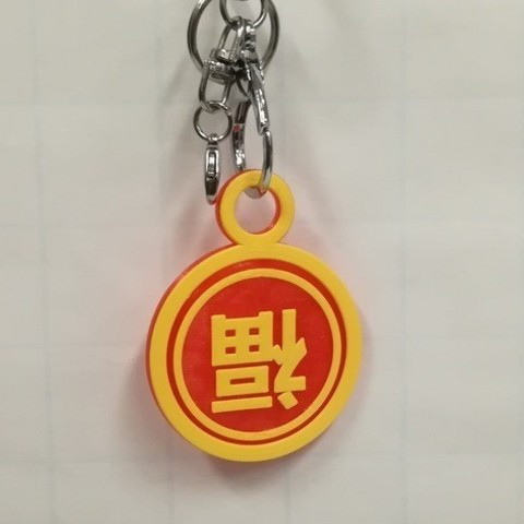 Free 3D printer designs Key Chain, Happy Chinese New Year, Happiness, Spring Festival, 福, 春, LGBU