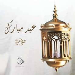 Download free 3D printer designs FANOUS (Ramadan lantern), YEHIA