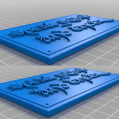 Download free 3D printer model Speak Friend Plaque, Anubis_