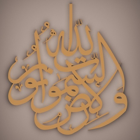 Download 3D printer files Arabic calligraphy , baselrafat