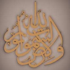 Free 3d printer model Arabic calligraphy , baselrafat
