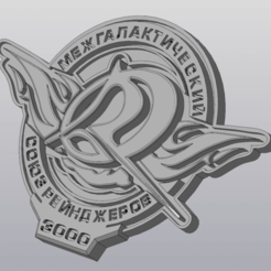 1.png Télécharger fichier OBJ Insigne des Space Rangers • Design à imprimer en 3D, Argon