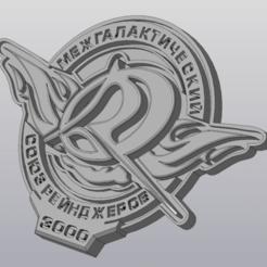 1.png Download OBJ file Space Rangers Badge • 3D print design, Argon
