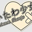 Free 3D print files Katawa Shoujo Logo Accessories, sh0rt_stak
