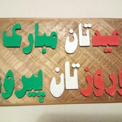 Télécharger plan imprimante 3D gatuit Noroozetan Pirooz(Persan), Saeid