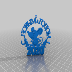 2020_mouse_RU.png Download free STL file 2020 Новогодняя мышь • Object to 3D print, AndreyR3