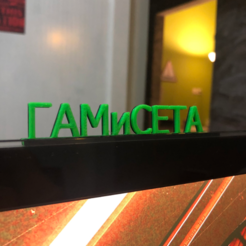 Télécharger modèle 3D gratuit GAMISETA, SIGNMAK