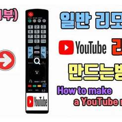-1.jpg Download free STL file How to make a YouTube remote with a remote control • Object to 3D print, speedkornet