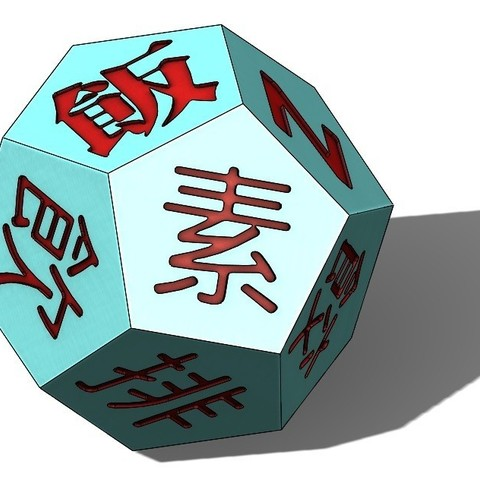 STL file Chinese meal dice helps you 餐飯骰子, Trunkey
