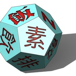 Download 3D printer designs Chinese meal dice helps you 餐飯骰子, Trunkey