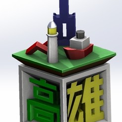 Download 3D printer model CitinBox_ How's your City? Kaohsiung City Decor _我愛高雄 箱町小擺飾, Trunkey