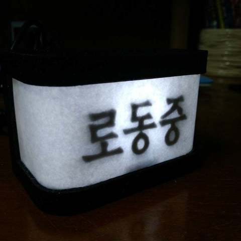 Download free 3D printing files ON-AIR sign light for Any Texts (mini version), BetaMan