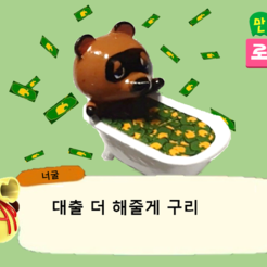 Télécharger fichier imprimante 3D gratuit animal corssing tomnook, lovecocoa0411