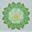 Télécharger fichier STL gratuit Art Arabesque MashAllah • Plan à imprimer en 3D, samlyn696