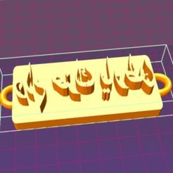 دام عزك ياوطن صوره.png Download STL file ختم دام عزك ياوطن • 3D print template, 3dlove2020