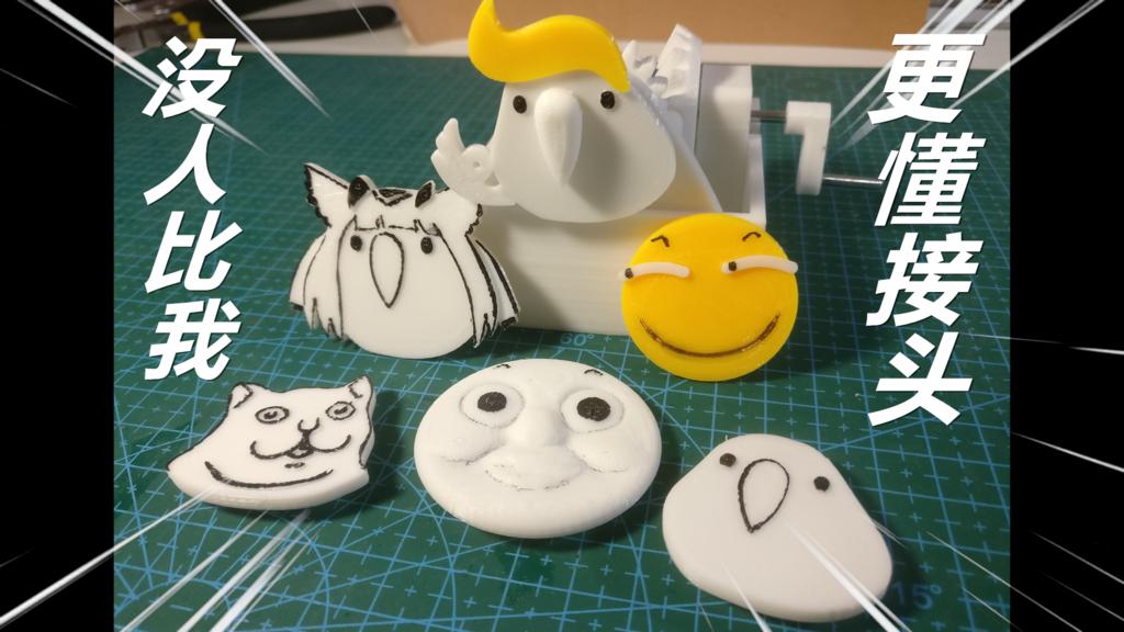 _20200606212553_副本.png Download free STL file party parrot automata • 3D printable design, melonshu