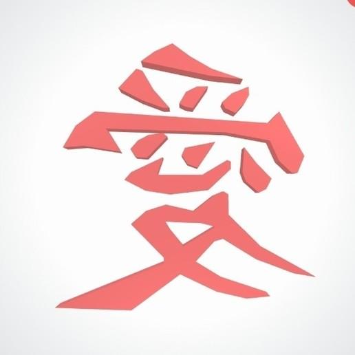 IMG_20200531_131934.jpg Télécharger fichier STL gratuit Kanji 愛 (ai) - Love Japan Symbol • Modèle pour impression 3D, Heldmann
