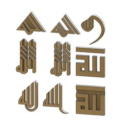 Download 3D printer model Allah name in 4 kufic fonts, RachidSW