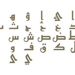 Download 3D printer designs Arabic kufi letters alphabet, RachidSW