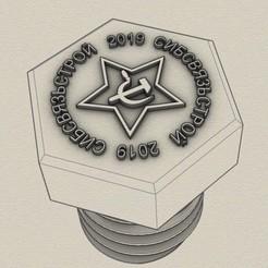 "болт.jpg Download free STL file The ""Bolt"" toy is a souvenir for an engineer's desktop. • 3D printable model, vladimirmorozuk"