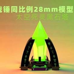111.jpg Download free STL file necrons Blackrock Spire • 3D printing design, noname7