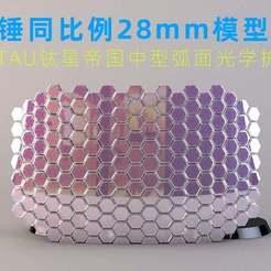 thing.jpg Download free STL file Medium-sized Arc optics Shield • 3D print template, noname7