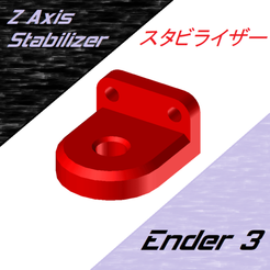 stabilizer.png Download STL file Z Axis Stabilizer - Ender 3 • Template to 3D print, OsvaldoFilho