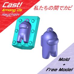 moldAmongUs.png Download STL file Mold - Among Us Keychain (Cast) • 3D printing design, OsvaldoFilho