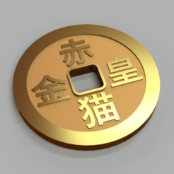 chinese-coin_v2.png Download free STL file Ancient Chinese coin (fictional) • Model to 3D print, rba100