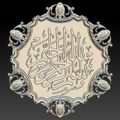 1.jpg Télécharger fichier STL gratuit Au nom d'Allah Modèle STL 3D pour routeur CNC Modèle d'impression 3D • Plan imprimable en 3D, 3DstldesignforCNC