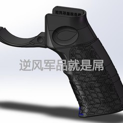 AEG grip dd 1.jpg Télécharger fichier STL AEG Motor Grip Daniel Defense Style STP Version • Design pour imprimante 3D, Jim_Li