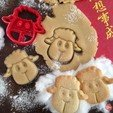 Download free STL file The Year of The Sheep #1 Cookie Cutter • Template to 3D print, OogiMe