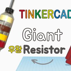 -대왕_저항_으니-16.png Télécharger fichier STL gratuit Résistance géante 우왕 • Modèle à imprimer en 3D, Eunny