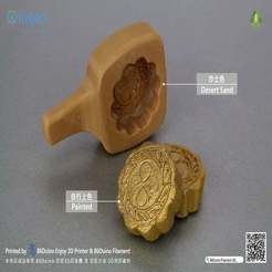 Download free 3D printing files 86Duino Mooncake mould / 月餅模具, 86Duino