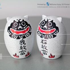 Fichier imprimante 3D gratuit 86Duino Shigandang, 86Duino