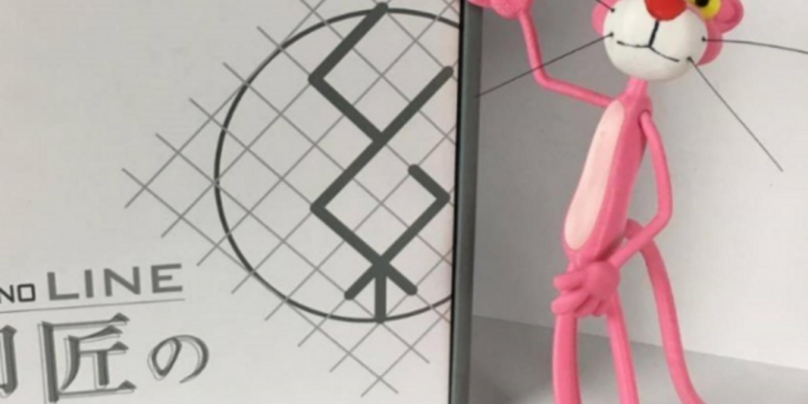Panthère rose pink panther fichier 3D impression 3D Cults 3D 3