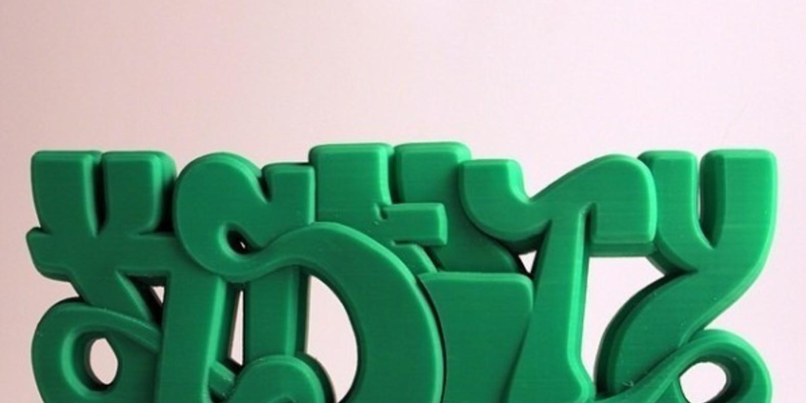11-KUSHTY-3DPrint graffitis imprimés en 3D Noramlly Ben